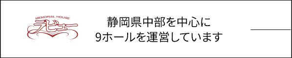 静岡県中部を中心に7ホールを運営しています